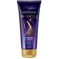 Маска-филлер Bielita 'Горячее обертывание' для поврежденных волос, керапластика, 200 мл