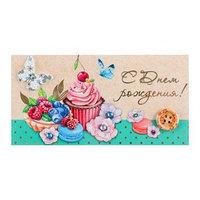 Конверт для денег 'С Днём Рождения!' ручная работа, капкейк, бабочки