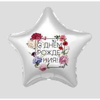 Шар фольгированный 19' 'Флористика', звезда, 1 шт., в упаковке