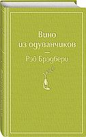 Книга «Вино из одуванчиков», Рэй Брэдбери, Твердый переплет