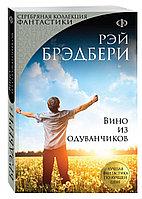Книга «Вино из одуванчиков», Рэй Брэдбери, Мягкий переплет