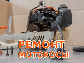 Ремонт и сервис мотокос (бензокос, триммеров) STIHL (ШТИЛЬ) сервисное обслуживание