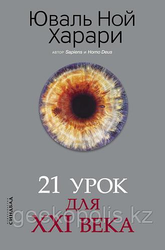 """Книга """"21 урок для XXI века"""", Юваль Ной Харари, Твердый переплет, УЦЕНКА"""