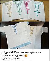 Крестильные рубашки для детей, с вышивкой.Собственного производства.