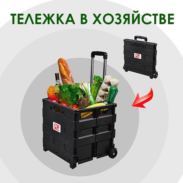 Складная тележка telezhka.kz - фото 1