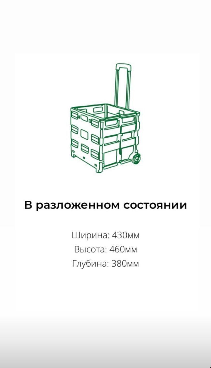 Складная тележка telezhka.kz - фото 4