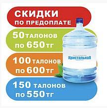 Доставка воды Кристальная