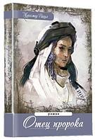 """Книга """"Отец пророка"""", Магомед-Расул, Твердый переплет"""