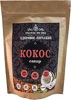 Сахар Кокосовый (Продукты XXII века) (100 гр)