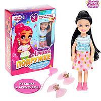Подарочный набор с куклой и аксессуарами «Лучшей подружке»