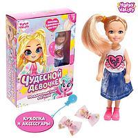 Подарочный набор с куклой и аксессуарами «Чудесной девочке»