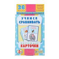 """Карточки обучающие """"Учимся сравнивать"""" 36 шт., 12,5 х 8,7 см"""