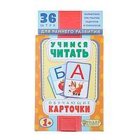 """Карточки обучающие """"Учимся читать"""" 36 шт., 12,5 х 8,7 см"""