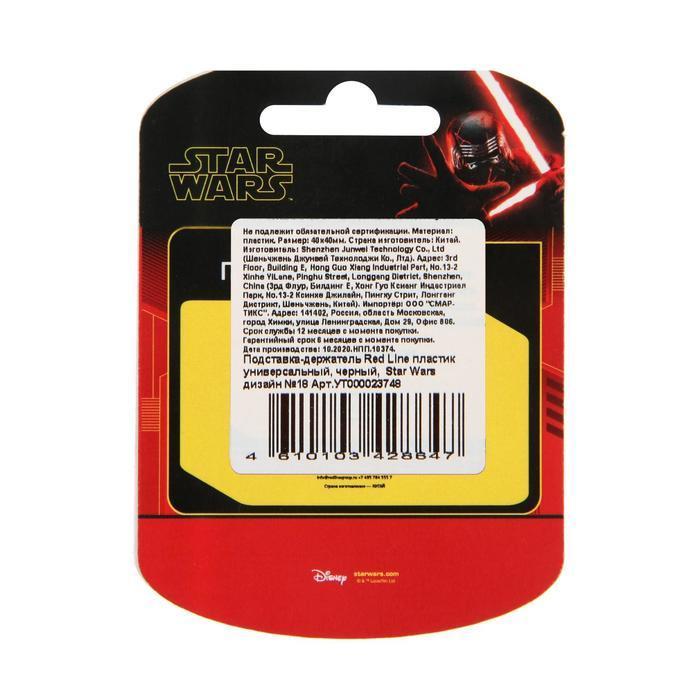 Попсокет Red Line, держатель телефона на палец, черный, Star Wars дизайн №18 - фото 6