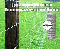 """Шарнирная (Фермерская) оцинкованная сетка, """"облегченная"""". Шаг 16см. 1м*50м"""