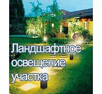 Освещение (садово-парковое, ла...