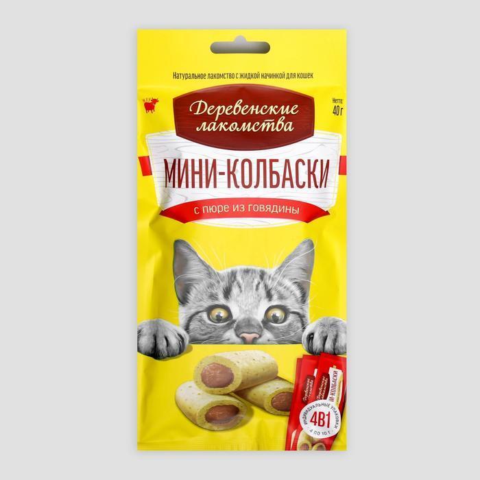 Лакомство для кошек Мини-колбаски с пюре из говядины