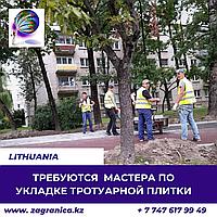Требуются укладчики тротуарной плитки/Литва