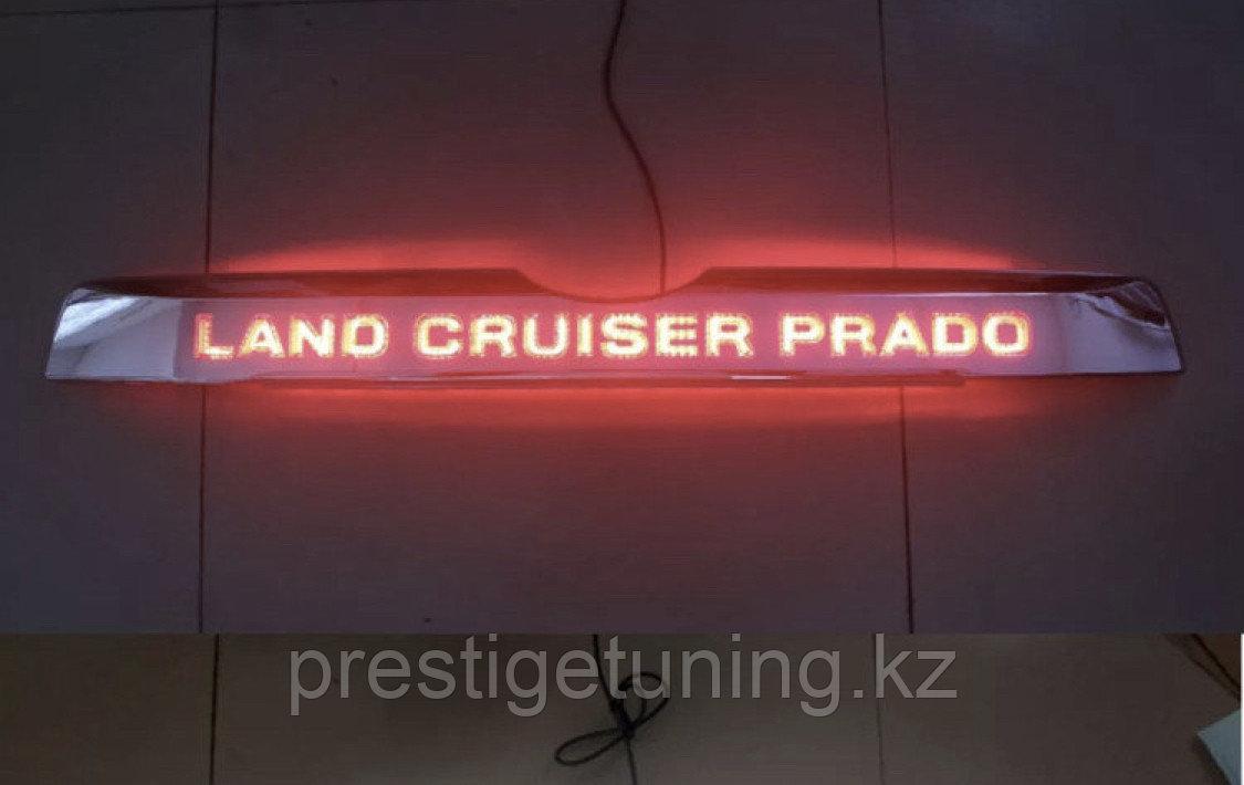 Хром молдинг на багажник Land Cruiser Prado 2018-21 с подсветкой