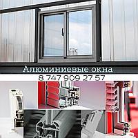 Монтаж алюминиевых окон и витражей