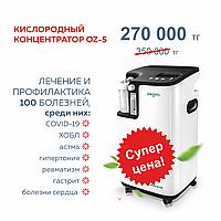 Кислородный концентратор ОZ-5 Рестор™