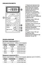Мультиметр цифровой 830B ЮПИТЕР, фото 2