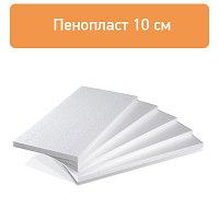 Пенопласт 10 см
