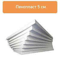Пенопласт 5 см