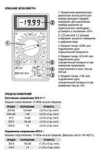 Мультиметр цифровой 832 ЮПИТЕР, фото 2