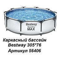 Каркасный бассейн круглый Bestway Steel Pro Max
