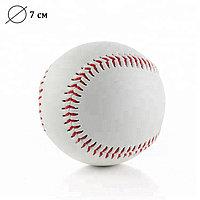 Бейсбольный мяч тренировочный твердый белый с диаметром 7 см