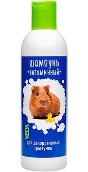 Шампунь Витаминный для грызунов
