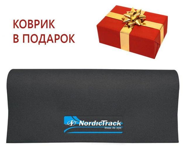 Коврик NordicTrack для кардиотренажеров ASA081N-150