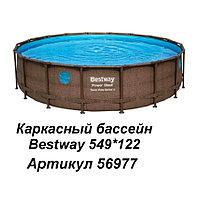 Каркасный бассейн BestWay 549*122 См