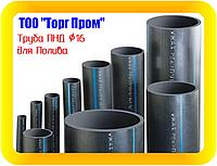 Поливная ПНД труба 16мм пластиковая полиэтиленовая диаметр от 16 - 160мм труба ПНД для полива