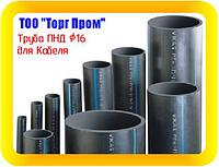 Кабельная ПНД труба диаметром 16мм пластиковая полиэтиленовая диаметр от 16 - 160мм труба для кабеля
