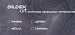 Bildex ART (для фасадов)