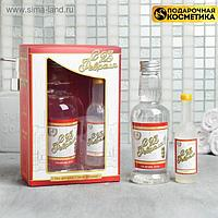 """Набор """"С 23 Февраля"""" гель для душа водка 250 мл аромат мужского парфюма, фигурное мыло"""