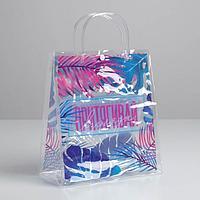 Пакет пластиковый For you, 23 х 27 х 11,5 см