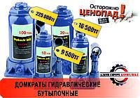 Домкрат гидравлический бутылочный 100т, фото 1
