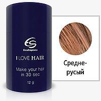I Love Hair загуститель для волос (средне-русый)