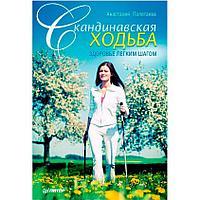 Cкандинавская ходьба - здоровье легким шагом, книга