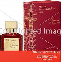 Maison Francis Kurkdjian Baccarat Rouge 540 Extrait de Parfum духи объем 3*11 мл тестер(ОРИГИНАЛ)