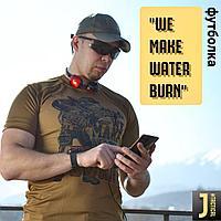 """Тактическая тренировочная футболка """" WE MAKE WATER BURN"""""""