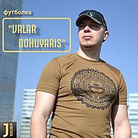 """Тактическая тренировочная футболка """"VALAR DOHUYARIS"""""""