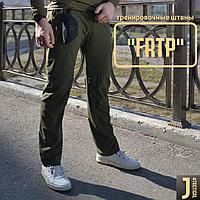 """Тренировочные демисезонные брюки """"FRTP""""(Frogman Range Training Pants)."""