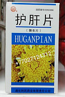 Ху Ган Пилюли, Хуган пиан таблетки (Ху Гань Пянь, Hugan Pian)