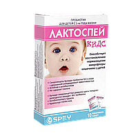 Лактоспей Кидс