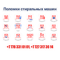 Срочно Недорого Качественно ремонт стиральных машин Алматы