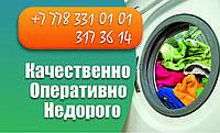Оперативно, Квалифицированно, Доступно ремонт стиральных и сушильных машин Алматы